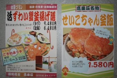 TAKASUSOU 09-1202.JPG