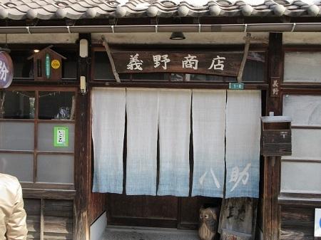 hachisuke 15-0220 (3).JPG