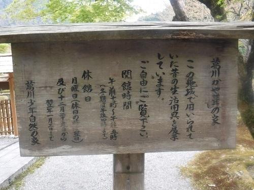 katsuragawa kayabukinoie  (2).JPG