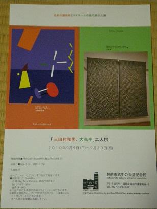 mitamura 10-0901.JPG