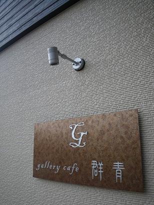 mitamura 10-0934.JPG