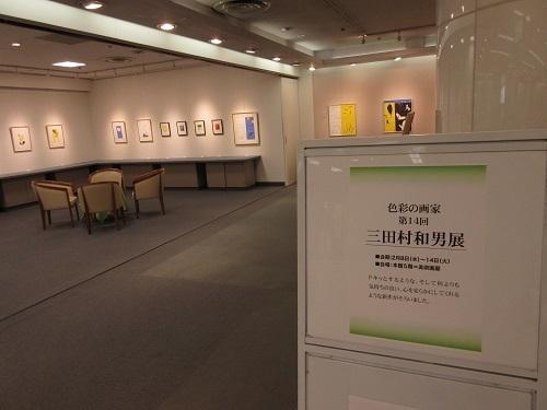 mitamura wao  (1).JPG