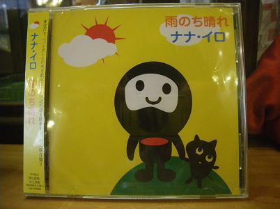 nanairo 09-011.JPG