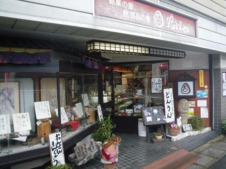 omiyage 14-03 (1).JPG
