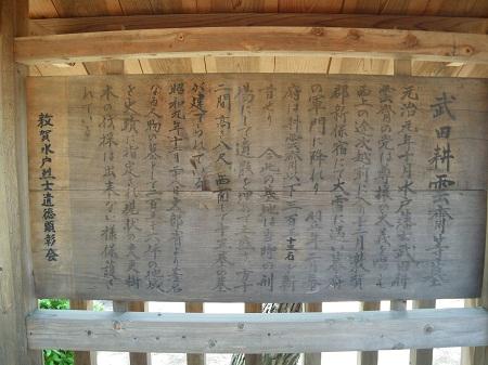 takedakounnsai 12-05 (13).JPG