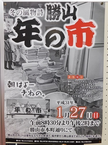 toshinoichi  (20).JPG