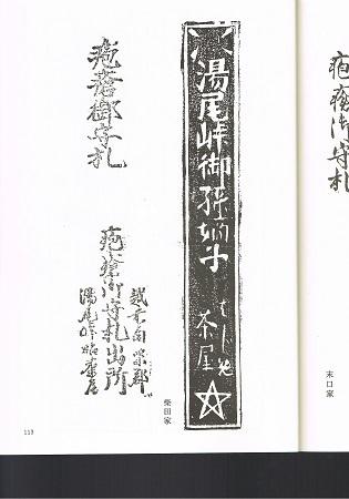 疱瘡の神 (3) - コピー.jpg