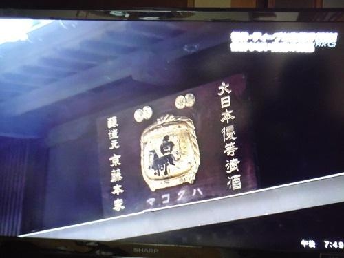 NHK 放映 (2).JPG