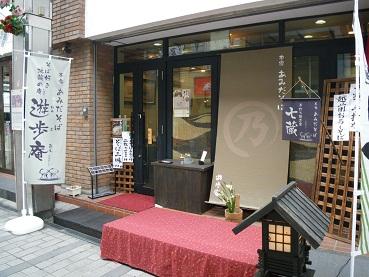 amidasoba 11-0101.JPG