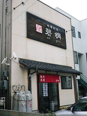 aogiri 10-0100.JPG