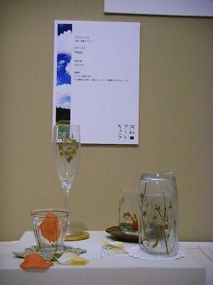 artcamp 08-003.JPG