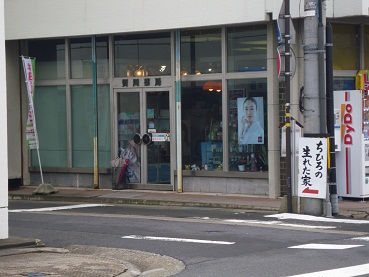 chihiro 11-0301.JPG
