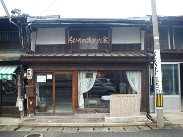 chihiro 11-0303.JPG