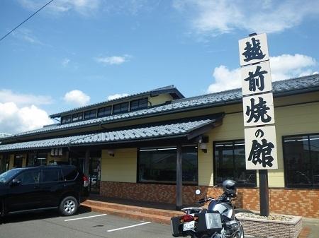 echizennyakinoyakata 14-06 (1).JPG
