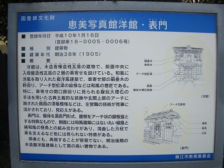 emishashin 12-03 (3).JPG