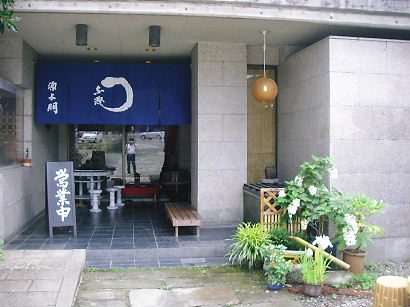 genyomon 08-001.JPG