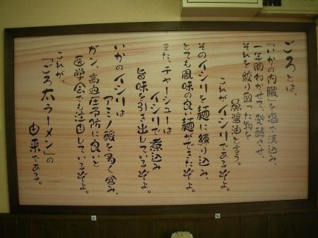 gorota 14-02 (3).JPG