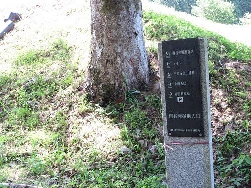 heisennji minamidani  (68).JPG