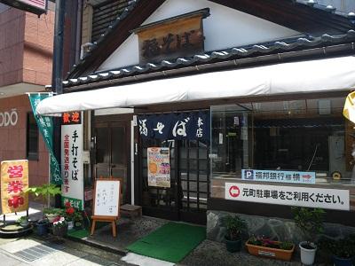 hukusoba 11-0701.JPG