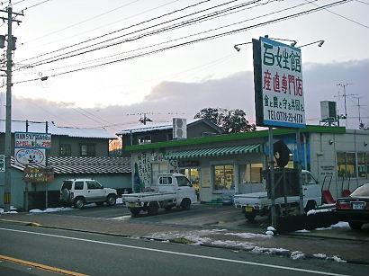 hyakushou 08-000.JPG