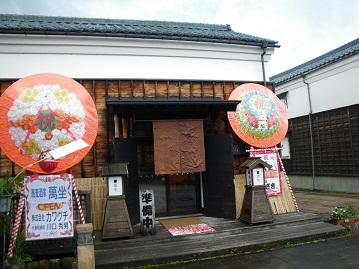 ichinoichi 10-1005.JPG