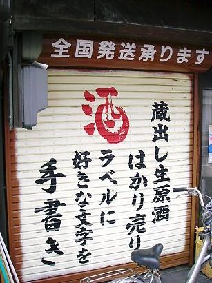 ichiriki 08-001.JPG