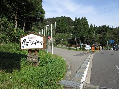 itadori minami  (2).JPG
