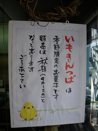 itoujunnwadou 09-002.jpg