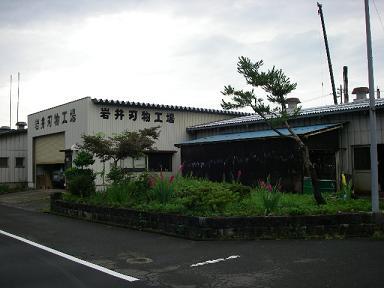 iwaihamono 07-010.JPG
