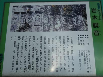 iwamotokannon 10-0803.JPG
