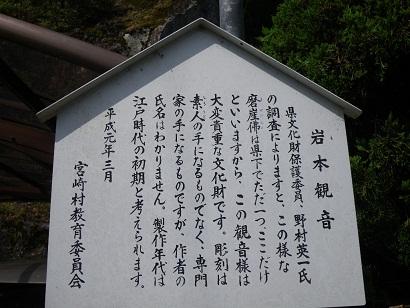 iwamotokannon 10-0805.JPG