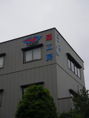 kakoubou 10-0901.JPG