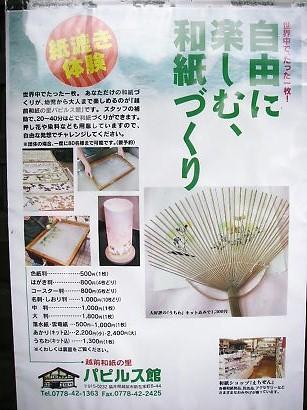 kamisuki 08-000.JPG