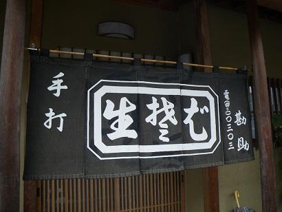 kansuke 10-0702.JPG