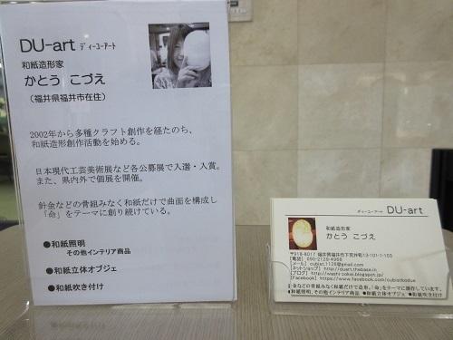 katoukozue  (4).JPG