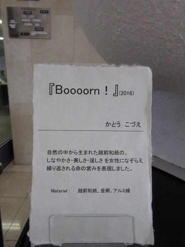 katoukozue  (5).JPG