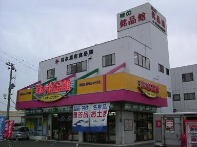 kawamoto 00.JPG