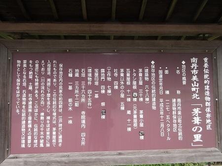 kayanosato 15-0414 (12).JPG