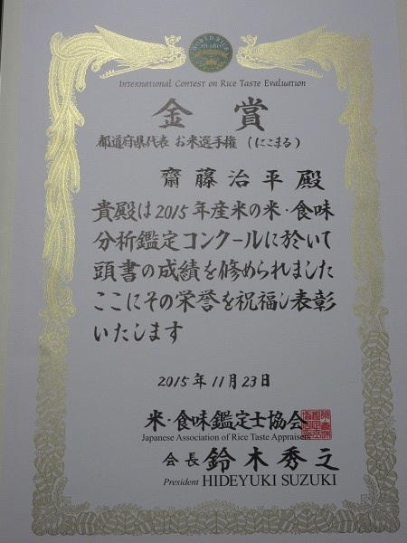 kinnshou (1).JPG