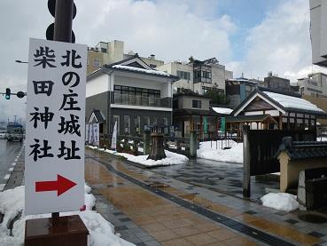 kitanoshou 11-0102.JPG