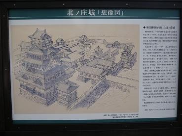 kitanoshou 11-0104.JPG
