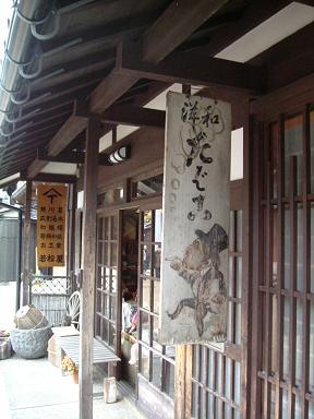kumagawa 14.JPG