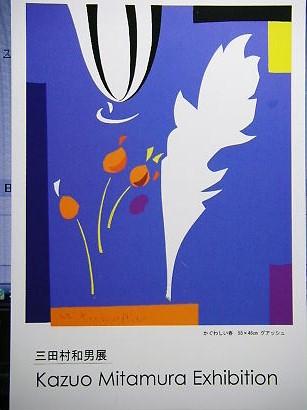 mitamura 09-004.JPG