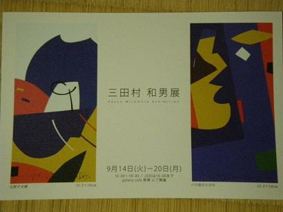 mitamura 10-0903.JPG