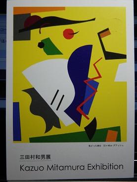 mitamura 11-0101.JPG