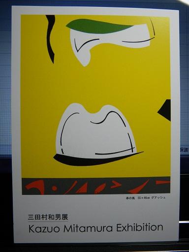mitamura 11-0501.JPG