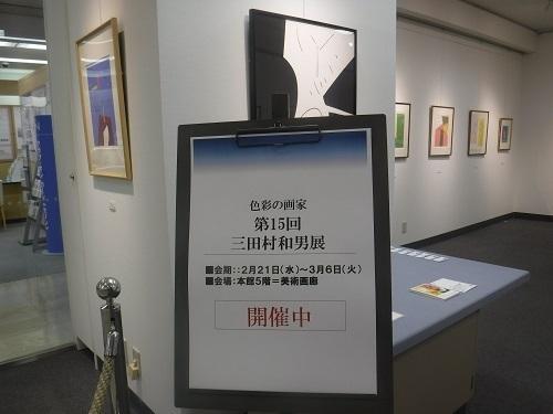 mitamura wao  (9).JPG