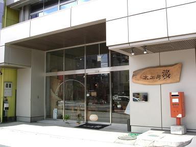 mokkouboukura 07-000.JPG