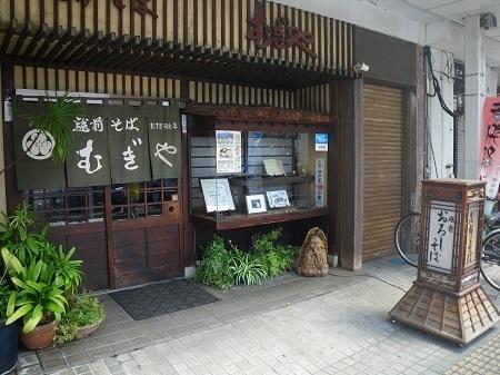 mugiya 13-08 (1).JPG