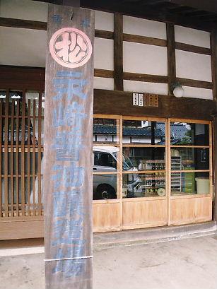 nagasakishouyu 09-1201.JPG